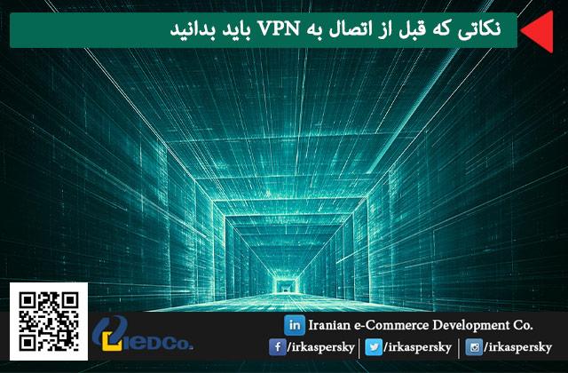 نکاتی که قبل از اتصال به VPN باید بدانید