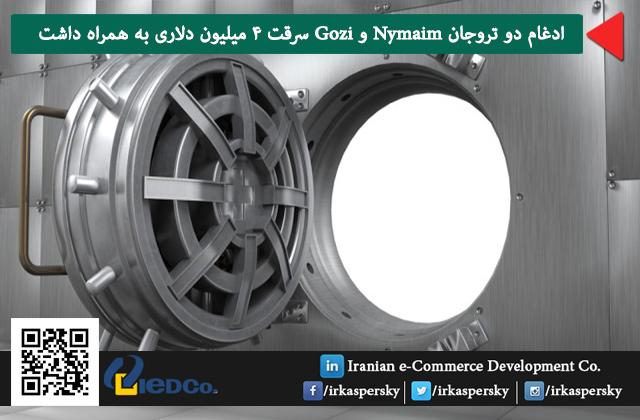ادغام دو تروجان Nymaim و Gozi سرقت 4 میلیون دلاری به همراه داشت