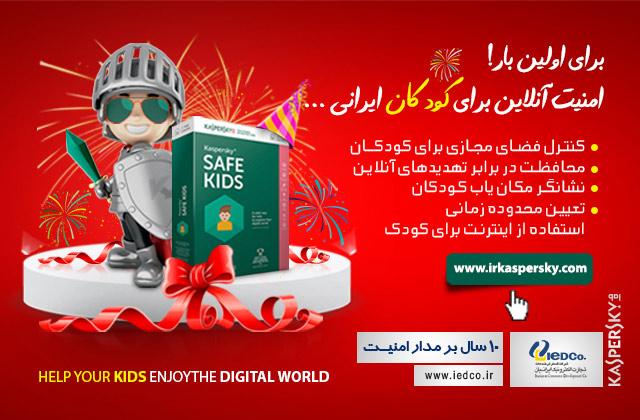برای اولین بار : امنیت آنلاین برای کودکان ایرانی