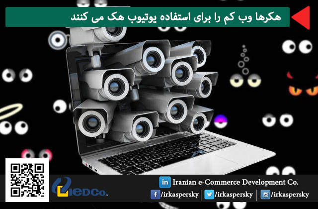 هکرها وب کم را برای استفاده یوتیوب هک میکنند