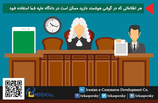 هر اطلاعاتی که در گوشی هوشمند دارید ممکن است در دادگاه علیه شما استفاده شود