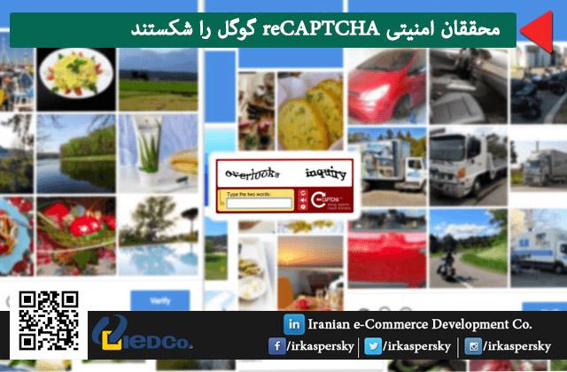 محققان امنیتی reCAPTCHA گوگل را شکستند