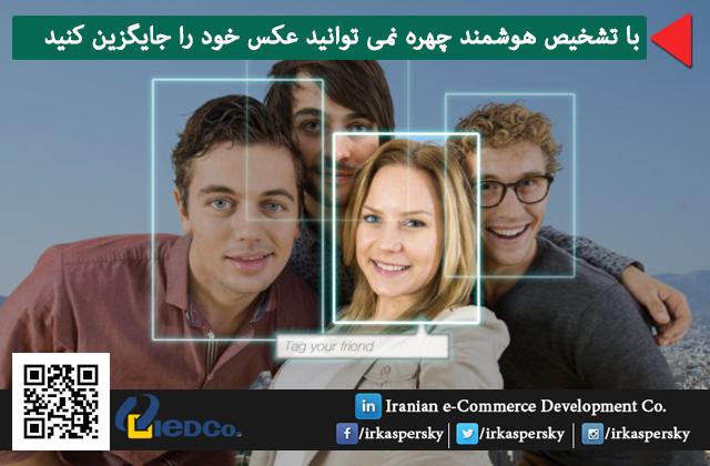 با تشخیص هوشمند چهره نمی توانید عکس خود را جایگزین کنید