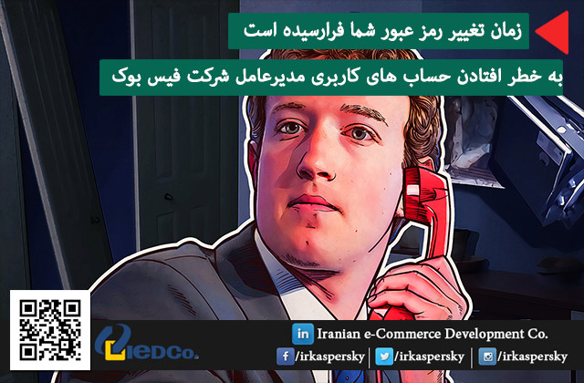 زمان تغییر رمز عبور شما فرارسیده است؛به خطر افتادن حساب های کاربری مدیرعامل شرکت فیس بوک