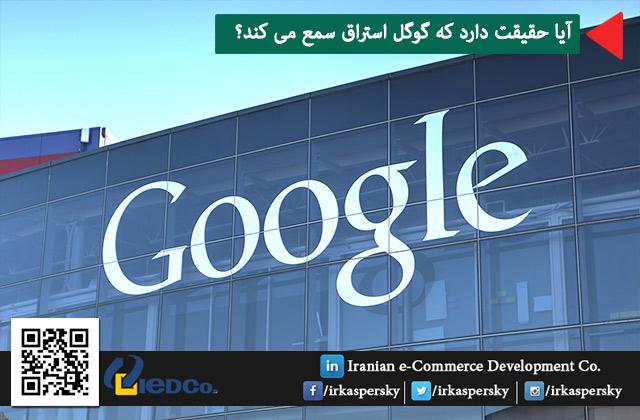 آیا حقیقت دارد که گوگل استراق سمع می کند؟