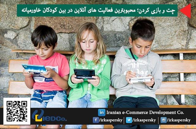 چت و بازی کردن؛ محبوبترین فعالیت های آنلاین در بین کودکان خاورمیانه