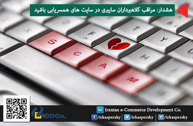 هشدار: مراقب کلاهبرداران سایبری در سایت های همسریابی باشید