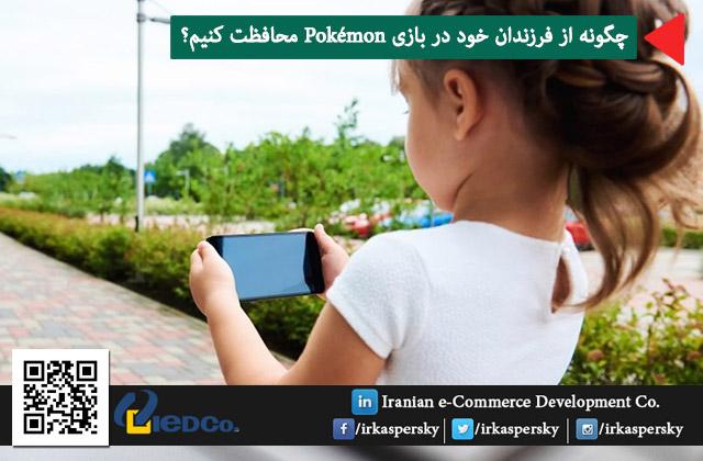 چگونه از فرزندان خود در بازی Pokémon محافظت کنیم؟