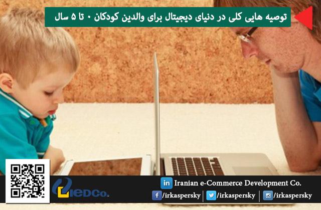 توصیه هایی کلی در دنیای دیجیتال برای والدین کودکان 0 تا 5 سال