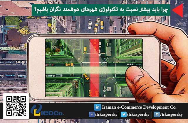چرا باید بیشتر نسبت به تکنولوژی شهرهای هوشمند نگران باشیم؟