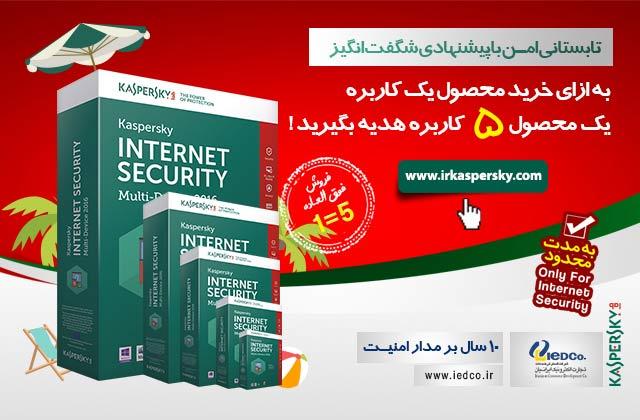 فروش شگفت انگیز کسپرسکی در ایران: یک کاربره بخرید، پنج کاربره بگیرید