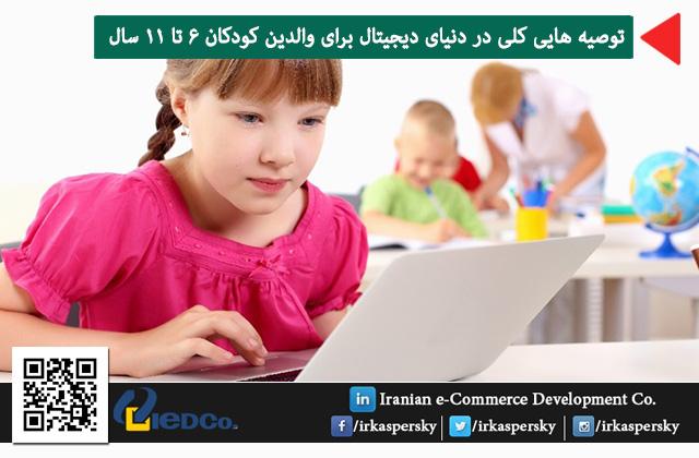 توصیه هایی کلی در دنیای دیجیتال برای والدین کودکان 6 تا 11 سال