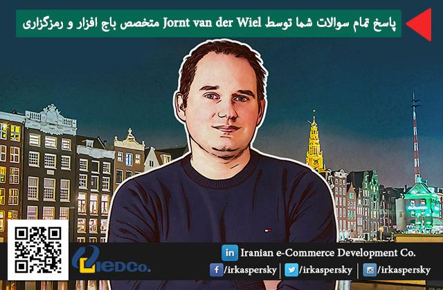 پاسخ تمام سوالات شما توسط Jornt van der Wiel متخصص باج افزار و رمزگزاری