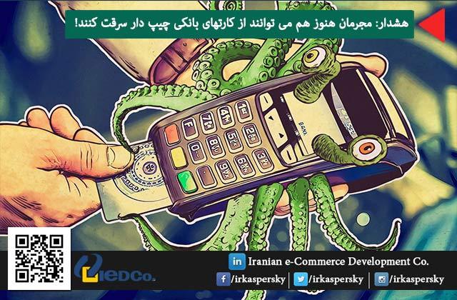هشدار: مجرمان هنوز هم می توانند از کارتهای بانکی چیپ دار سرقت کنند!