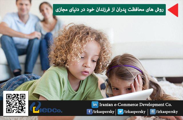 روش های محافظت پدران از فرزندان خود در دنیای مجازی