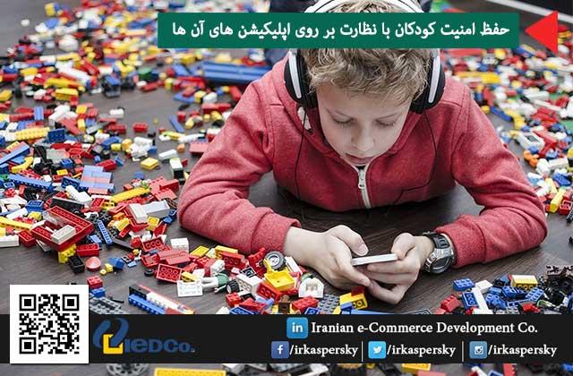 حفظ امنیت کودکان با نظارت بر روی اپلیکیشن های آن ها