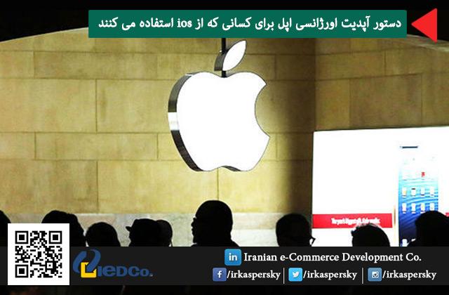 دستور آپدیت اورژانسی اپل برای کسانی که از ios استفاده می کنند