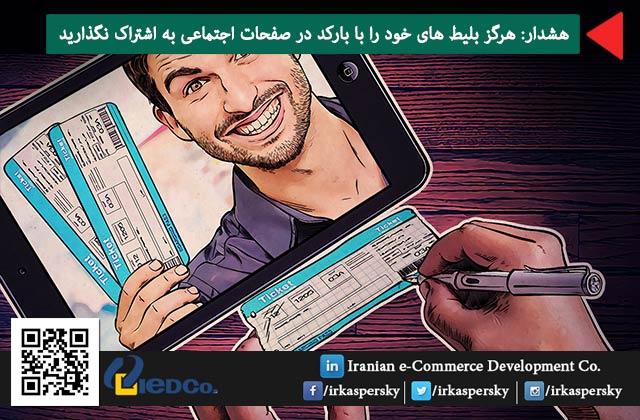 هشدار: هرگز بلیط های خود را با بارکد در صفحات اجتماعی به اشتراک نگذارید