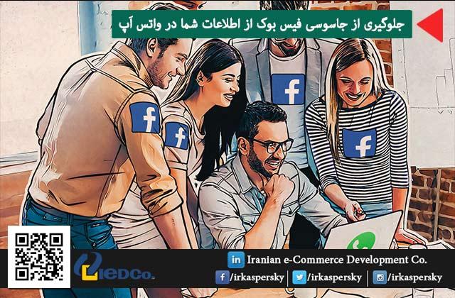جلوگیری از جاسوسی فیس بوک از اطلاعات شما در واتس اَپ