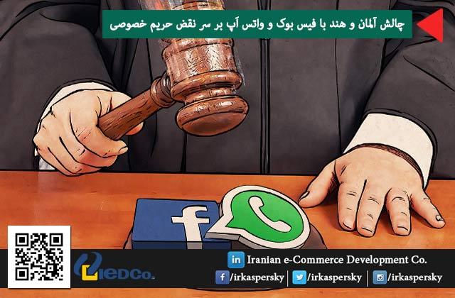 چالش آلمان و هند با فیس بوک و واتس اَپ بر سر نقض حریم خصوصی