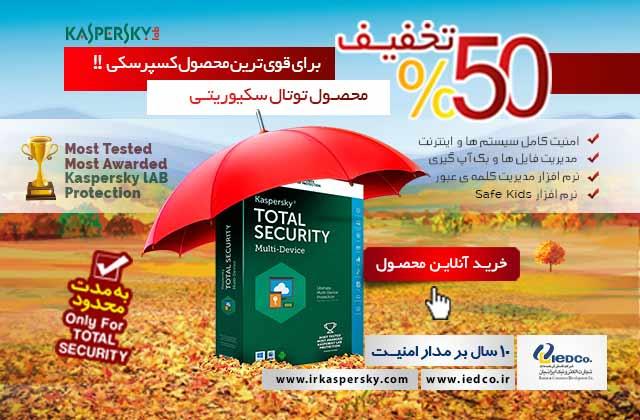 فروش پاییزی کسپرسکی در ایران: 50% تخفیف برای قویترین محصول کسپرسکی
