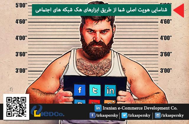 شناسایی هویت اصلی شما از طریق ابزارهای هک شبکه های اجتماعی