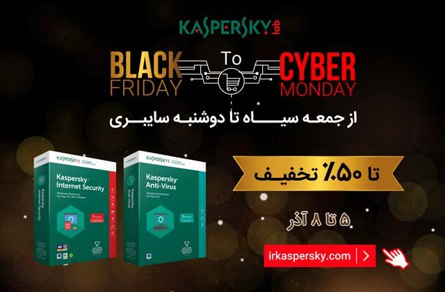 تا 50% تخفیف از جمعه سیاه تا دوشنبه سایبری