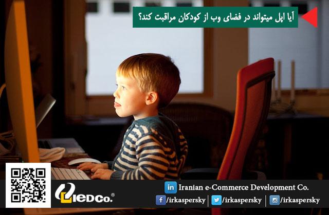 آیا اپل میتواند در فضای وب از کودکان مراقبت کند؟
