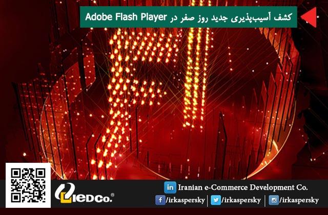 کشف آسیبپذیری جدید روز صفر در Adobe Flash Player