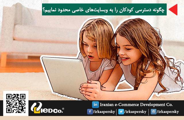 چگونه دسترسی کودکان را به وبسایتهای خاصی محدود نماییم؟