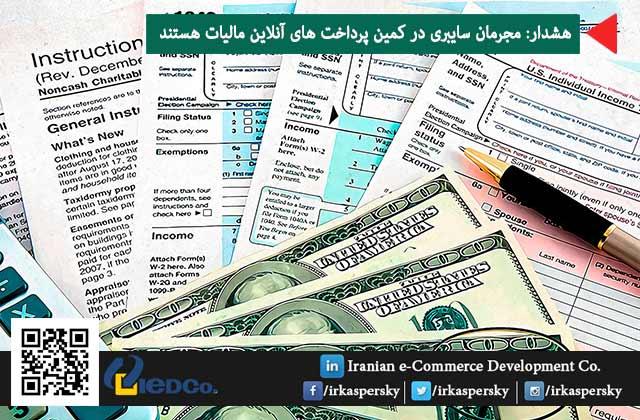 هشدار: مجرمان سایبری در کمین پرداخت های آنلاین مالیات هستند