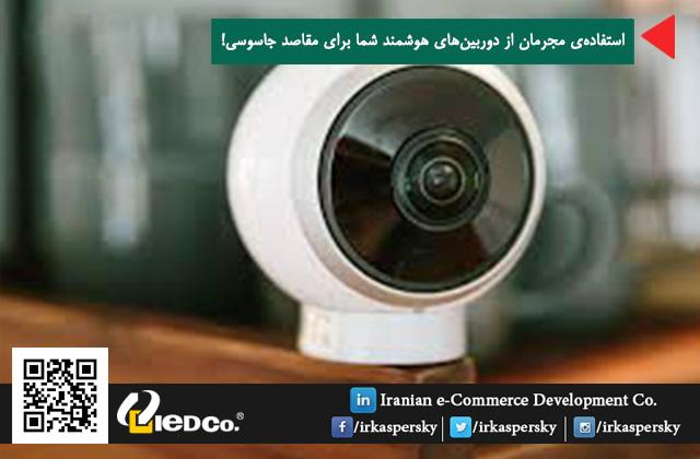 استفادهی مجرمان از دوربینهای هوشمند شما برای مقاصد جاسوسی!