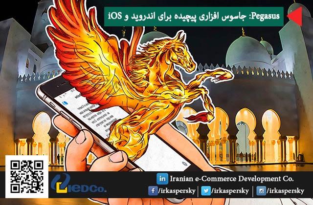 Pegasus: جاسوس افزاری پیچیده برای اندروید و iOS