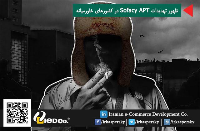 ظهور تهدیدات Sofacy APT در کشورهای خاورمیانه