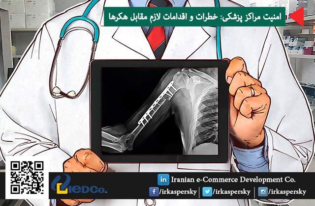 امنیت مراکز پزشکی: خطرات و اقدامات لازم مقابل هکرها