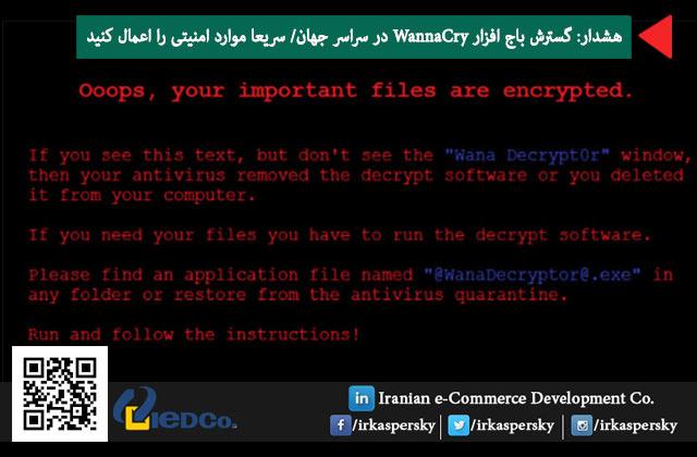 هشدار: گسترش باج افزار WannaCry در سراسر جهان/ سریعا موارد امنیتی را اعمال کنید