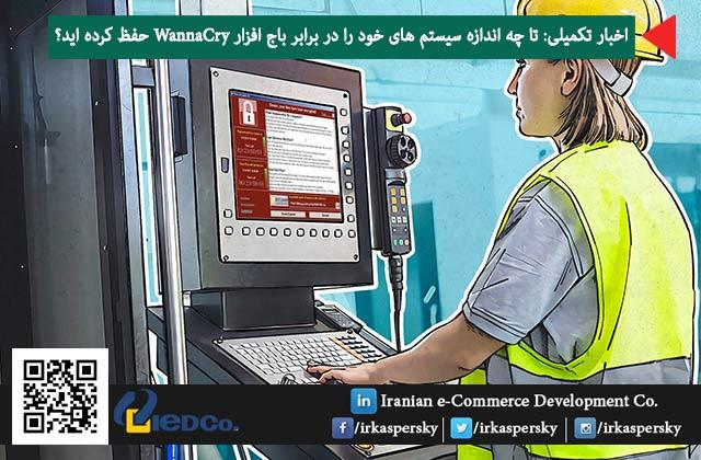 اخبار تکمیلی: تا چه اندازه سیستم های خود را در برابر باج افزار WannaCry حفظ کرده اید؟