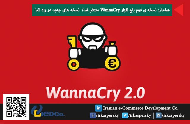 هشدار: نسخه ی دوم باج افزار WannaCry منتشر شد/  نسخه های جدید در راه اند!