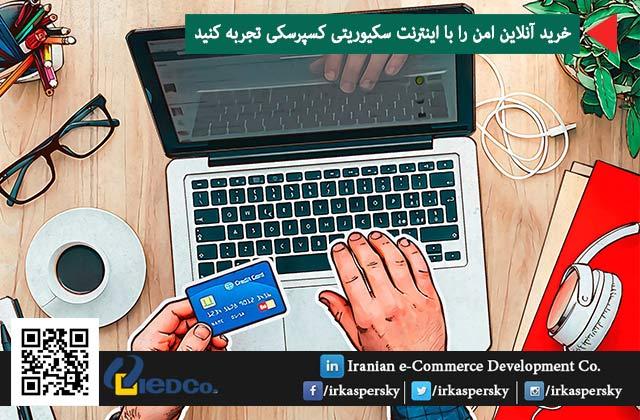 خرید آنلاین امن را با اینترنت سکیوریتی کسپرسکی تجربه کنید