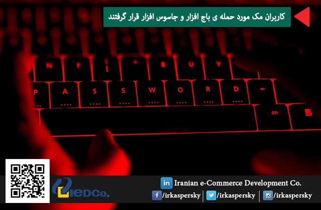 کاربران مک مورد حمله ی باج افزار و جاسوس افزار قرار گرفتند