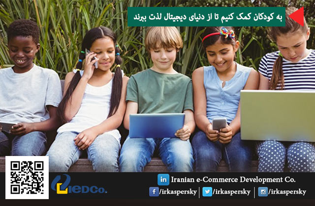 به کودکان کمک کنیم تا از دنیای دیجیتال لذت ببرند