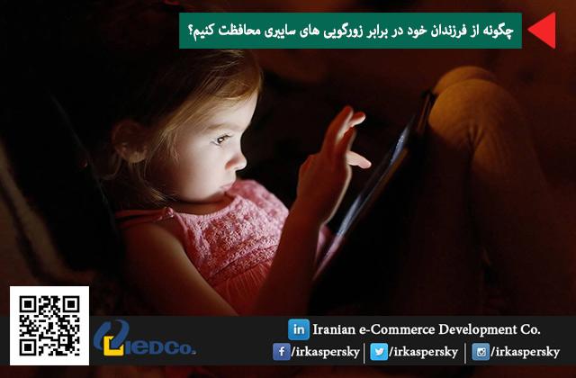 چگونه از فرزندان خود در برابر زورگویی های سایبری محافظت کنیم؟