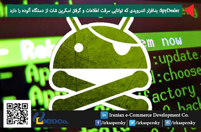 SpyDealer: بدافزار اندرویدی که توانایی سرقت اطلاعات و گرفتن اسکرین شات از دستگاه آلوده را دارد
