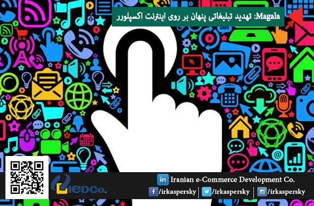 Magala: تهدید تبلیغاتی پنهان بر روی اینترنت اکسپلورر