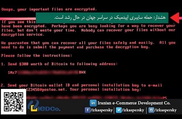 هشدار: حمله سایبری اپیدمیک در سراسر جهان در حال رشد است