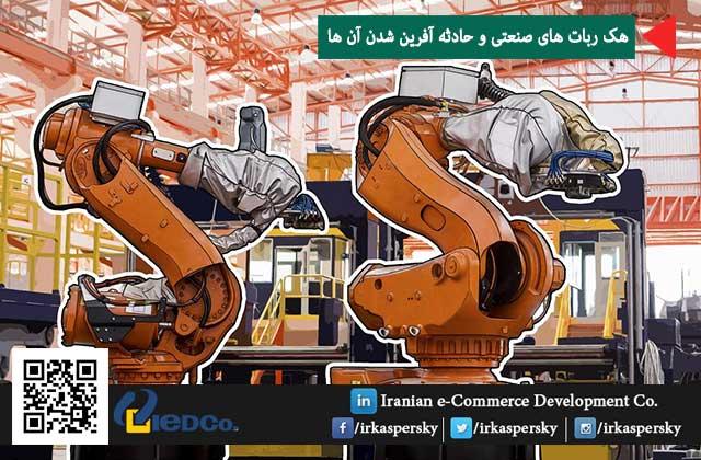 هک ربات های صنعتی و حادثه آفرین شدن آن ها