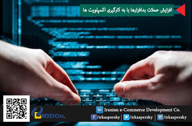 افزایش حملات بدافزارها با به کارگیری اکسپلویت ها