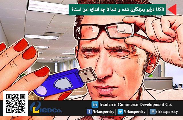USB درایو رمزنگاری شده ی شما تا چه اندازه امن است؟