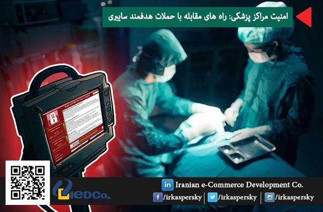 امنیت مراکز پزشکی: راه های مقابله با حملات سایبری هدفمند