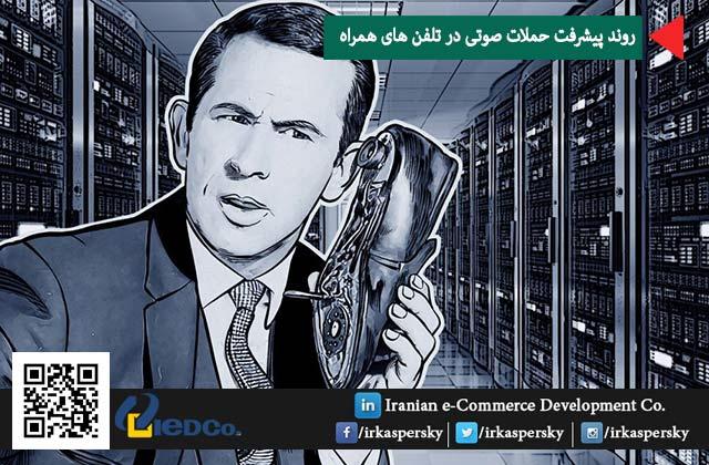 روند پیشرفت حملات صوتی در تلفن های همراه